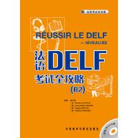 法语DELF考试全攻略(B2)(配CD)――原版引进,根据中国学生的实际需求和语言掌握能力进行编译