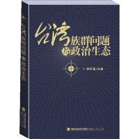 海峡文化研究丛书:台湾族群问题与政治生态