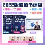 2022考研英语 不就是语法和长难句吗? 刘晓艳 英一、英二通用