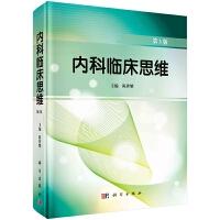 内科临床思维(第3版)(精)