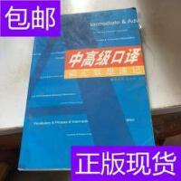 [二手旧书9成新]中高级口译词汇联想速记 /康志峰、孟建国 文汇出