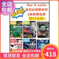 包邮港台版 howitworks 知识大图解中文版奥妙科学奇妙科技 6本装