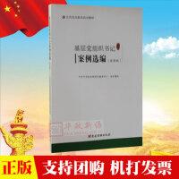 正版 基层党组织书记案例选:农村版 党建读物出版社