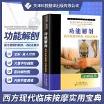 西方现代临床按摩系列・功能解剖――肌与骨骼的解剖、功能及触诊