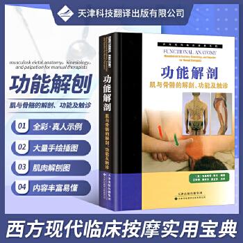西方现代临床按摩系列·功能解剖——肌与骨骼的解剖、功能及触诊