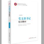党支部书记培训教材(2020版)