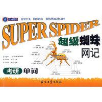超级蜘蛛网记考研单词