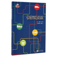 【旧书二手书8新正版】物流运输组织 林军,陈亚飞 9787307145511 武汉大学出版社