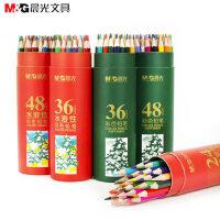 晨光文具油性彩铅水溶性彩色铅笔彩色笔专业素描初学者手绘画笔绘画成人画画套装72色儿童学生用工具24色36色