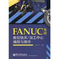 FANUC系统数控铣床/加工中心编程与操作 9787121109782 许云飞 电子工业出版社