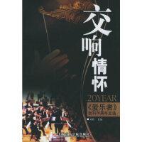 交响情怀:《爱乐者》创刊20周年文选
