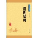 颜氏家训――中华经典藏书(升级版)(电子书)