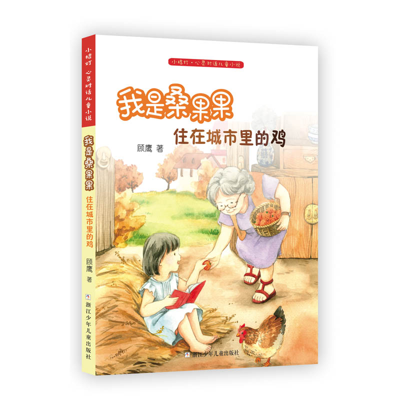 小桔灯·心灵对话儿童小说:我是桑果果 住在城市里的鸡 给小学生写的心理成长小说