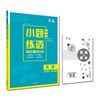 理想树2020新版高考小题练透英语 完形填空阅读理解 67高考自主复习