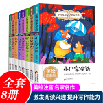 中国儿童文学名家名作 小巴掌童话 共8册