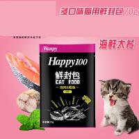 【支持礼品卡】猫用鳕鱼鲜封包70g 全猫种猫粮猫零食 湿粮包猫鲜封包 s9l