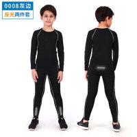 儿童紧身衣训练服男运动速干套装透气长袖足球小学生篮球打底