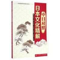 【二手旧书8成新】中日对照 日本文化精解 郑��,宋协毅 9787561195680 大连理工大学出版社