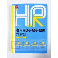 正版 老HRD手把手教你做薪酬(实操版)(第二版) 中国法制出版社