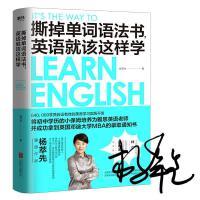 全新正版图书 撕掉单词语法书,英语就该这样学 杨萃先 北京联合出版有限公司 9787559635396 人天图书专营店