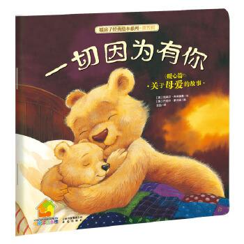 暖房子经典绘本系列·第五辑暖心篇:一切因为有你 一个同时温暖了母亲与孩子心灵的美好故事