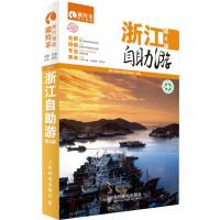 浙江自助游(第4版)