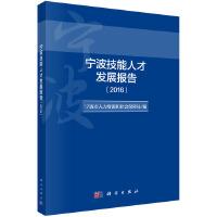 宁波技能人才发展蓝皮书(2016)