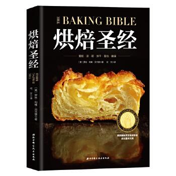 烘焙圣经[精装大本] 《面包圣经》《蛋糕圣经》作者*力作 她的配方改变美国家庭烘焙方式 精益求精的烘焙家30年烘焙经验集于一册 荣获多项美食图书大奖