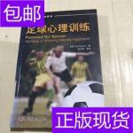 [二手旧书9成新]足球心理训练 /[英]贝斯威克(Beswick 中国轻工?