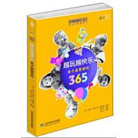 金宝贝亲子益智游戏365:越玩越快乐