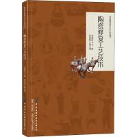 陶瓷修复工艺技术 中国纺织出版社有限公司