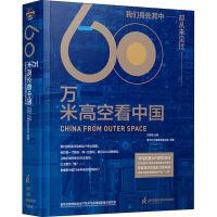 """【2020年度中国好书获奖】【书内配AR虚拟地球】60万米高空看中国 新华社重磅 以卫星为""""眼""""看懂新中国70余年来的宏"""