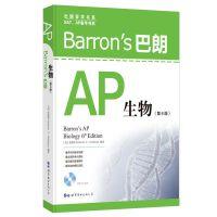 Barron's巴朗AP生物 (第6版)