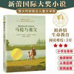 国际大奖小说――马提与祖父