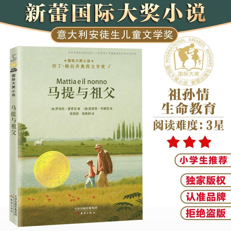 国际大奖小说——马提与祖父