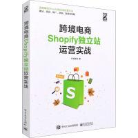 跨境电商Shopify独立站运营实战 电子工业出版社