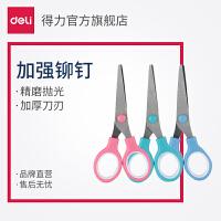 得力剪刀6007 小号圆头学生剪纸刀 儿童安全塑料手握剪刀 不伤手