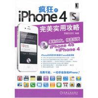 疯狂的iPhone 4S――完美实用攻略 9787111382201