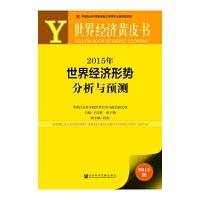 世界经济黄皮书:2015年世界经济形势分析与预测