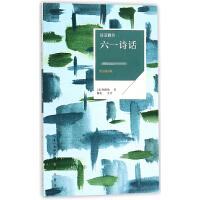 六一诗话(唯美插画版)/诗话雅书
