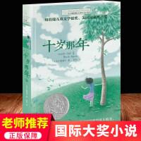 十岁那年 长青藤国际大奖小说书系 6-9-12-15岁中小学生三四五课外阅读书籍 青少年儿童文学励志成长故事图书 班主任