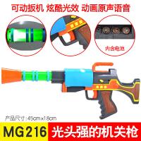 熊出没玩具套装儿童玩具枪光头强电锯帽子电动机关枪猎枪男孩玩具 MG216光头强的机关枪