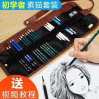中华初学者素描套装学生用画画笔铅笔专业素描铅笔炭笔套装专业绘画工具美术用品画画套装成人全套中华素描笔