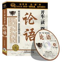 边开车 边读书 开车读四书五经系列 论语4CD 儒家经典