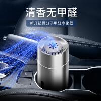 车载空气净化器汽车除甲醛车内净化器车用消除异味新车除味去烟味