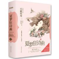 夏梦狂诗曲(全二册新版)君子以泽中国华侨出版社