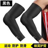 篮球护臂护肘护膝蜂窝装备足球守门员护具用品夏季防晒战术防撞套
