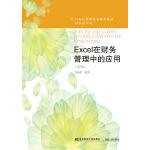Excel在财务管理中的应用(第四版)