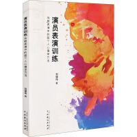 演员表演训练 戏剧表演中的超个人心理学方法 中国戏剧出版社