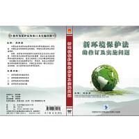 新环境保护法的修订及实施问题2DVD刘洪岩讲座光盘